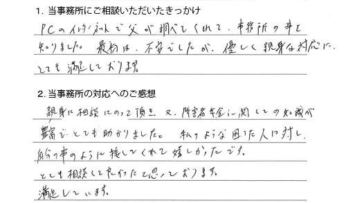 長野市Hさん