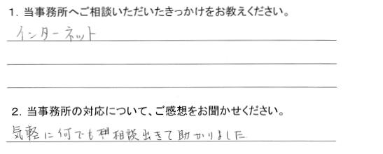 辰野町Kさん